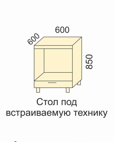 СОФЬЯ, СВЕТЛАНА, ПРЕМЬЕР, ПОЛИНАСтол под встраиваемую технику (столешица в комплекте)600