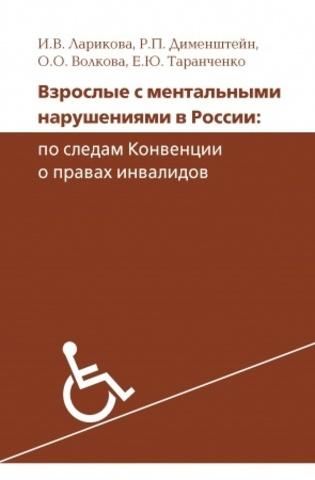 Взрослые с ментальными нарушениями в России: по следам Конвенции о правах инвалидов