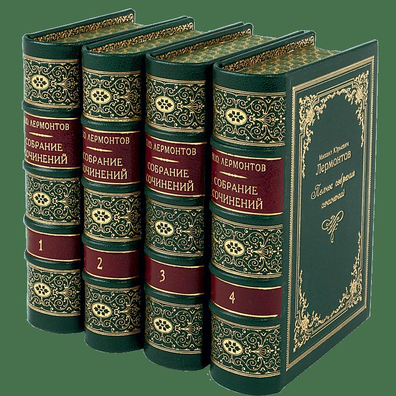 Лермонтова М.Ю. Полное собрание сочинений в 4 томах