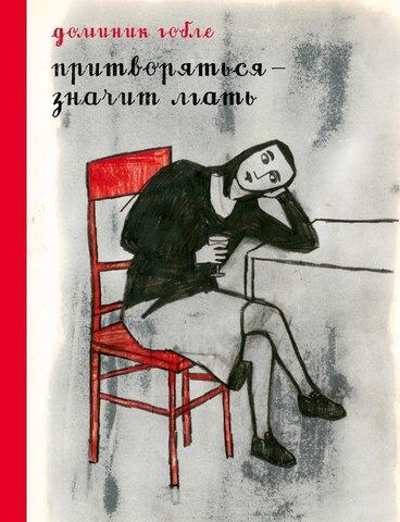 Комикс Притворяться — значит лгать