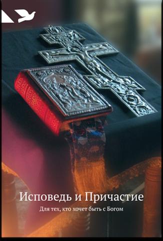 Исповедь и Причастие. Для тех, кто хочет быть с Богом