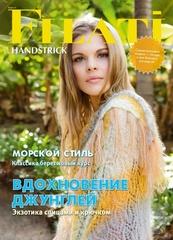 Журнал Handstrick #67
