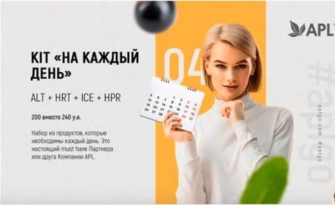 APL. Топовый KIT НА КАЖДЫЙ ДЕНЬ  ALT HRT ICE HPR