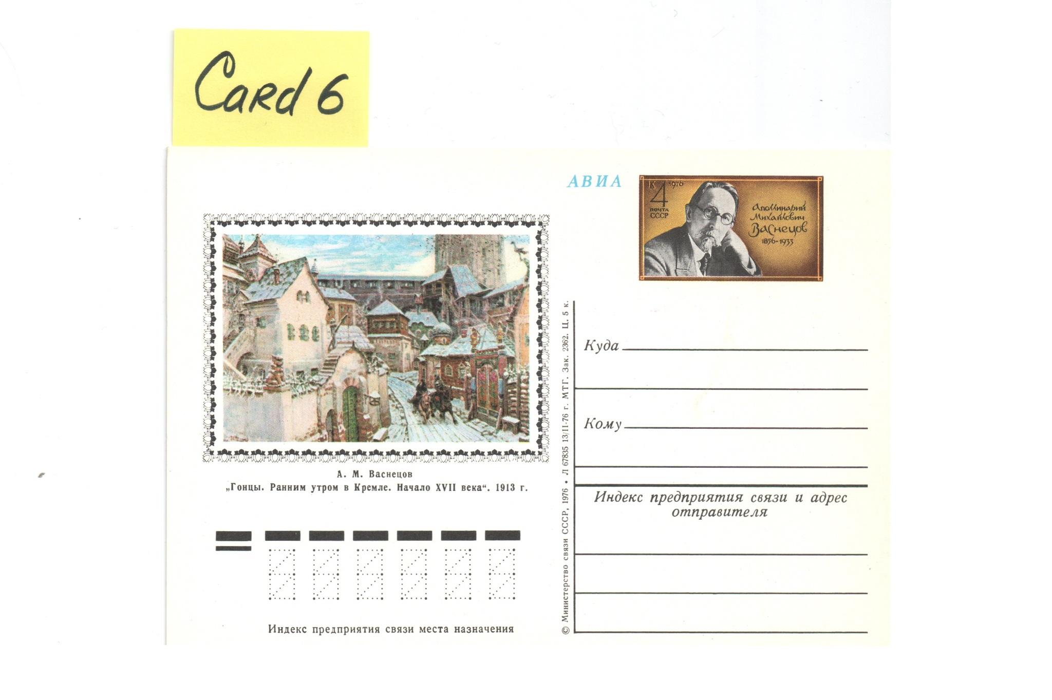Рисунки супергероев, конверты открытки почтовые