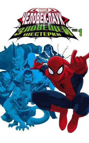Человек-Паук против Зловещей Шестёрки. Том 1 (твердый переплет)
