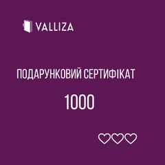 Подарочный сертификатVALLIZA на 1000 грн.