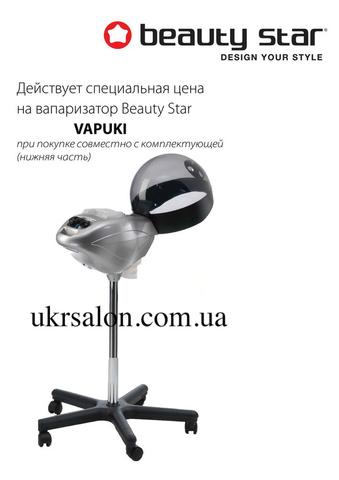 Вапаризатор  Vapuki
