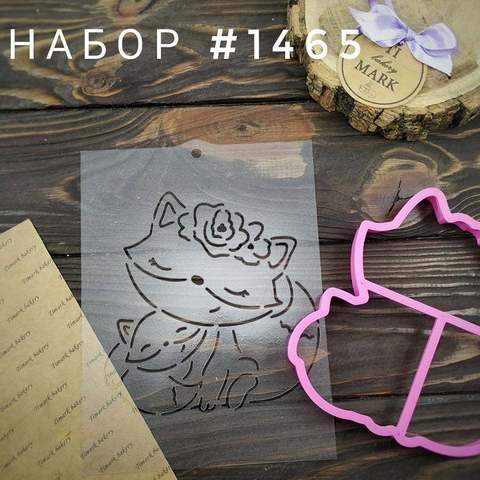Набор №1465 - Лисята