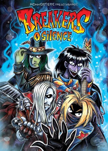 Breakers o' Silence
