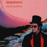Аквариум / Песни Рыбака (CD)