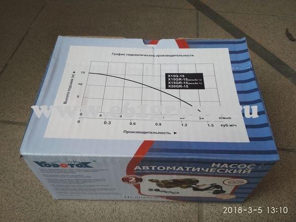 Насос Vodotok (XinWilo) для подкачки X15GR-15, гор. и хол.вода, 1,5 бар. отзывы