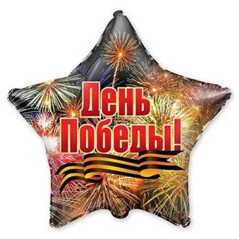 Шар звезда День победы