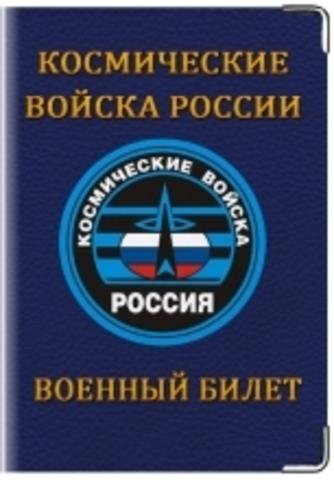 """Военный билет """"Космические войска"""""""