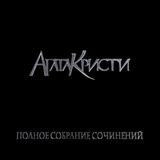 Агата Кристи / Полное Собрание Сочинений - Том 1 (5LP)