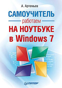 Работаем на ноутбуке в Windows 7. Самоучитель компьютер
