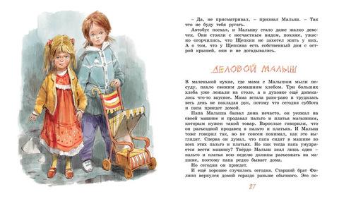 Фото Щепкин и коварные девчонки