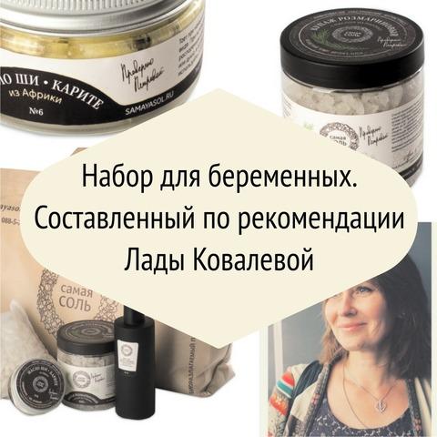 Набор для беременных, составленный по рекомендации Лады Шиловой (30 кг соли в фильтр-пакетах, Купаж Розмарин, Купаж Лаванда, Масло Ши)