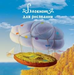 Блокнот для рисования Полет на воздушном шаре