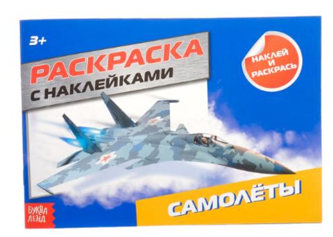 071-5063 Раскраска с наклейками «Самолёты», 16 стр.