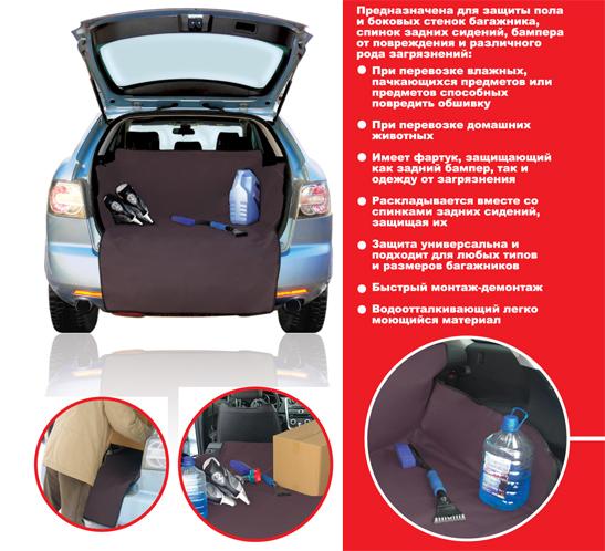 "Защита багажника автомобиля ""Pondus"""
