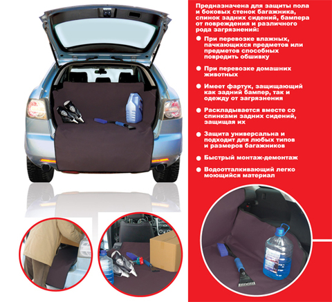 Защита багажника автомобиля