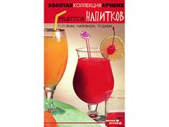 Золотая коллекция лучших рецептов напитков: готовим, наливаем, подаем (автор - Берков Б.В.)