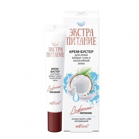 Белита  Экстрапитание Крем-бустер для кожи вокруг глаз и носогубной зоны 20мл