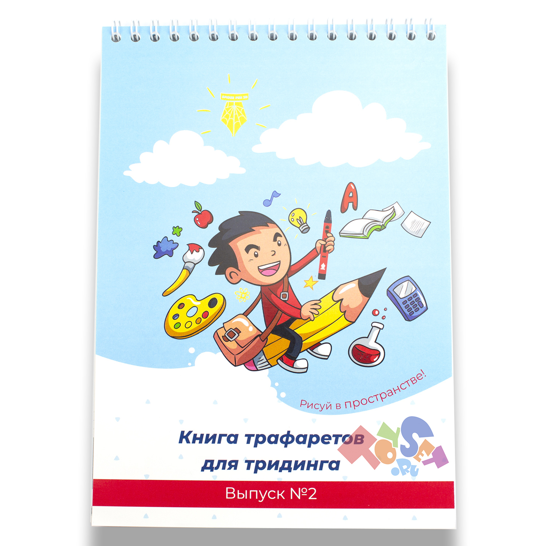 Книга трафаретов для 3Динга (ТриДинга). Выпуск №2