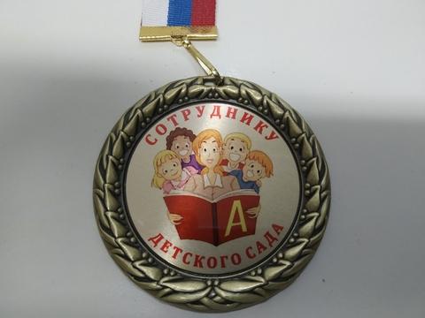 Медаль «Сотруднику детского сада» премиум