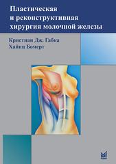 Эстетическая и реконструктивная хирургия