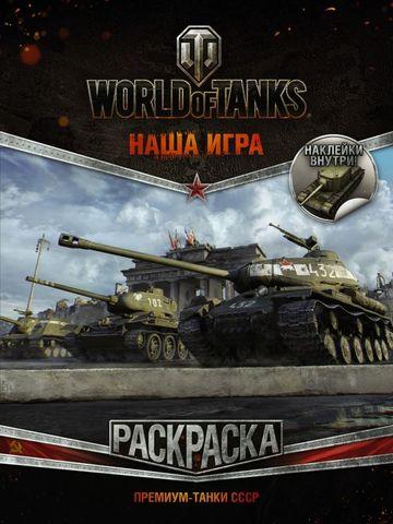 World of Tanks. Раскраска. Премиум-танки СССР (с наклейками)
