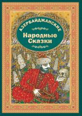 Азербайджанские народные сказки 2