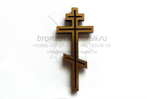 Бронзовый православный крест Vezzani, 12 см