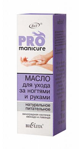 Белита Pro Manicure Масло для ухода за ногтями и руками натуральное питательное виноградная косточка, авакадо и лаванда 10мл