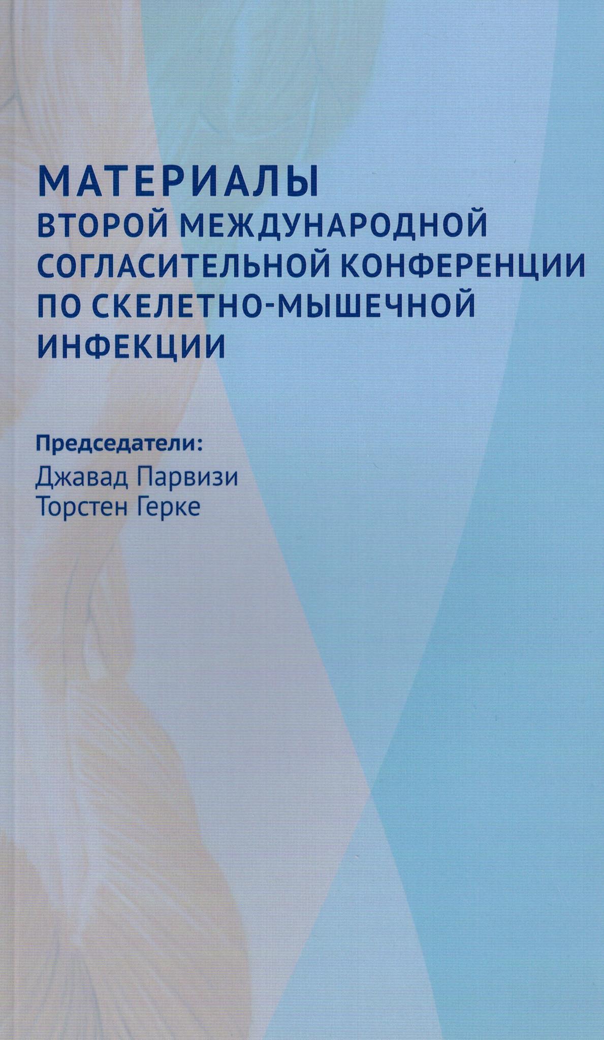 Новинки Материалы второй международной согласительной конференции по скелетно-мышечной инфекции mvm.jpg
