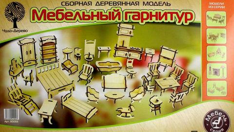 Мебельный гарнитур для кукол (34 предмета)
