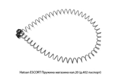 Hatsan -ESCORT Пружина магазина, кал. 20 (д.402)
