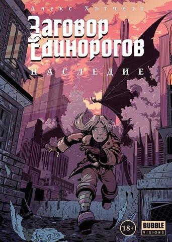 Заговор Единорогов: Наследие