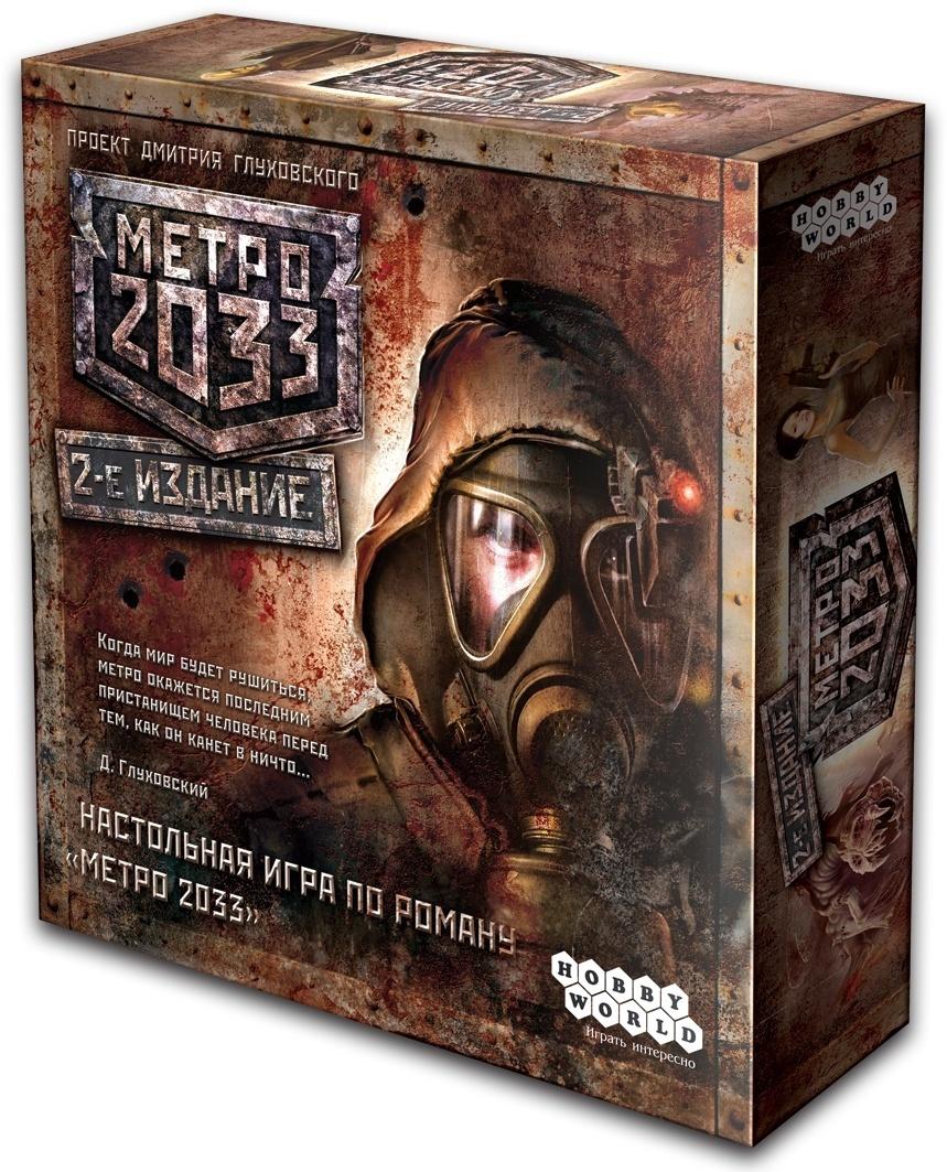 Настольная игра Метро 2033: 3-я редакция