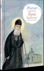 Житие святителя Луки Крымского в пересказе для детей