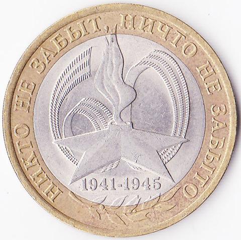 10 рублей 2005 60 лет Победы СПМД