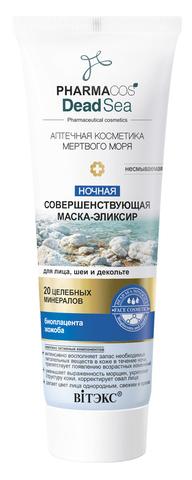 Витэкс Pharmacos Dead Sea Аптечная косметика Мертвого моря Ночная совершенная маска-эликсир для лица, шеи и декольте несмываемая  75 мл