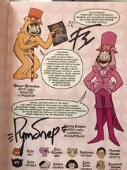 Сахарный мир. Полное издание. С автографами Серёжа Румблера и Федора Комикса
