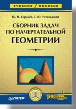 Сборник задач по начертательной геометрии: Учебное пособие