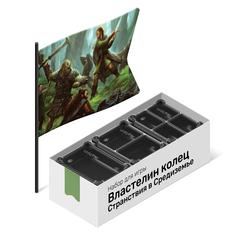 Модульный органайзер для игры «Властелин колец. Странствия в Средиземье»