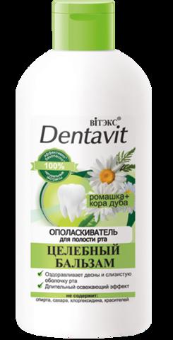 Ополаскиватель для полости рта «Dentavit» Целебный бальзам(Снято с производства)