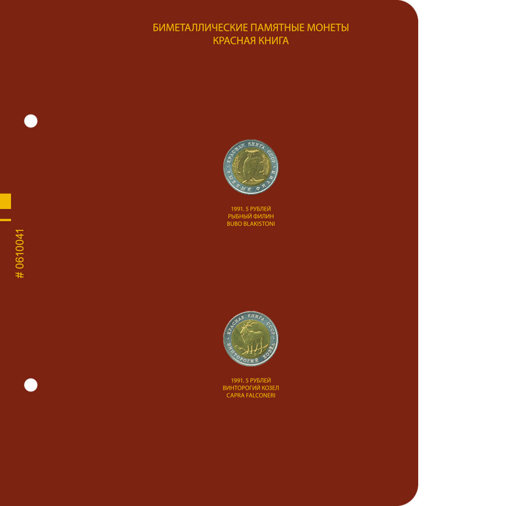 Альбом для монет «Серия биметаллических памятных монет СССР и России