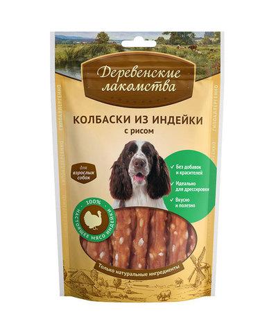 Деревенские лакомства для собак колбаски из индейки с рисом 85г