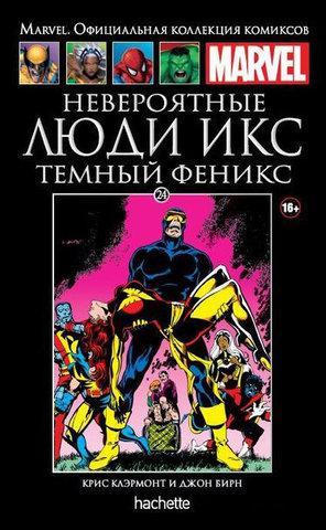 Невероятные Люди Икс. Темный Феникс (Ашет #24)