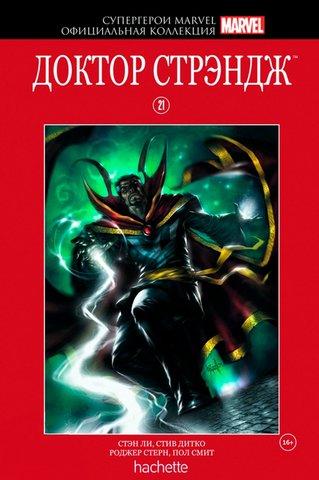 Супергерои Marvel №21 Доктор Стрэндж